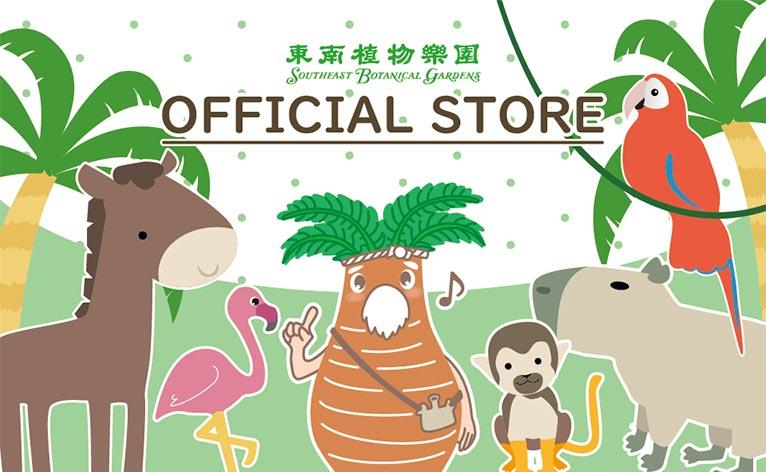 東南植物楽園 公式オンラインストア