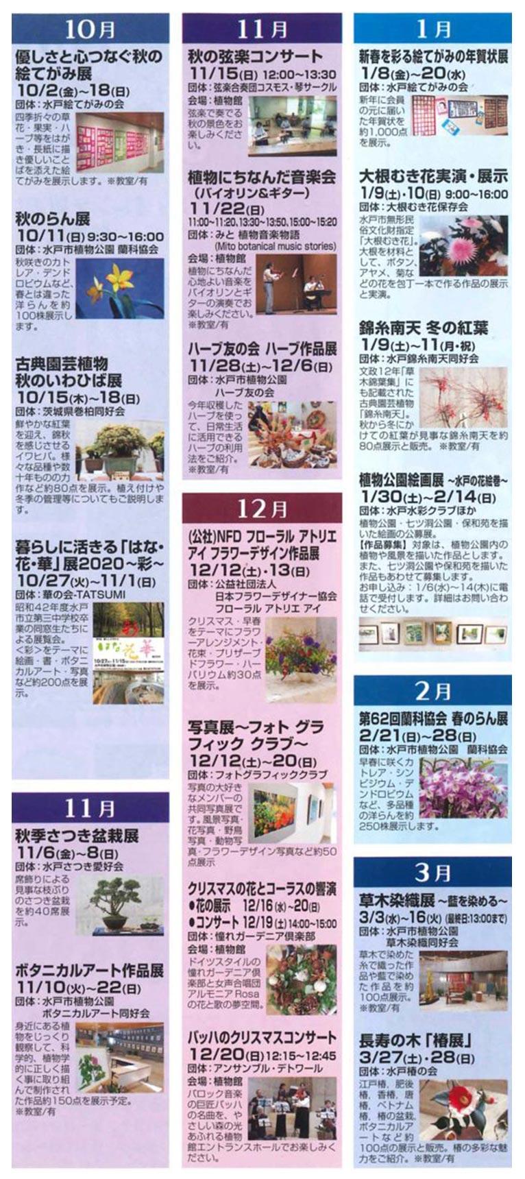 2020年4月1日~2021年3月31日 イベントカレンダー 水戸市植物公園 花のカルチャー