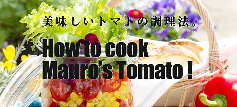 新しいトマトの世界へようこそ『マウロの地中海トマト』パイオニアエコサイエンス株式会社