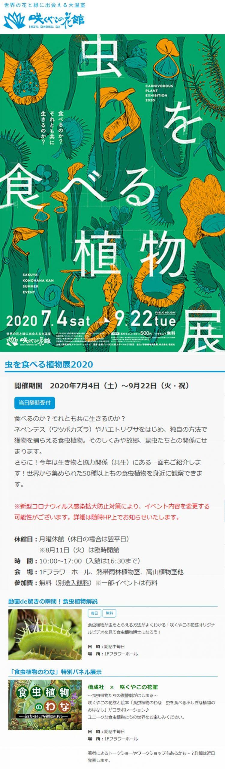 2020年7月4日~9月22日 虫を食べる植物展2020 咲くやこの花館