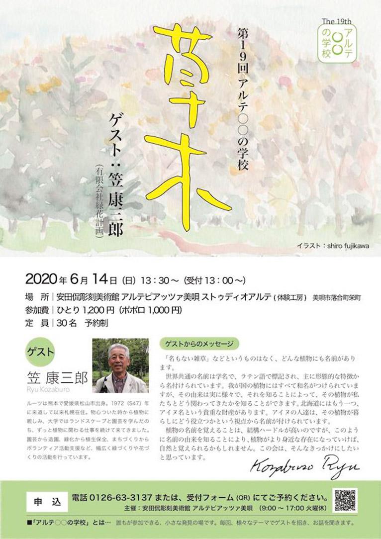 2020年6月14日第19回アルテ○○の学校 講師:(有)緑花計画 代表取締役・JGN創立メンバー 笠 康三郎氏