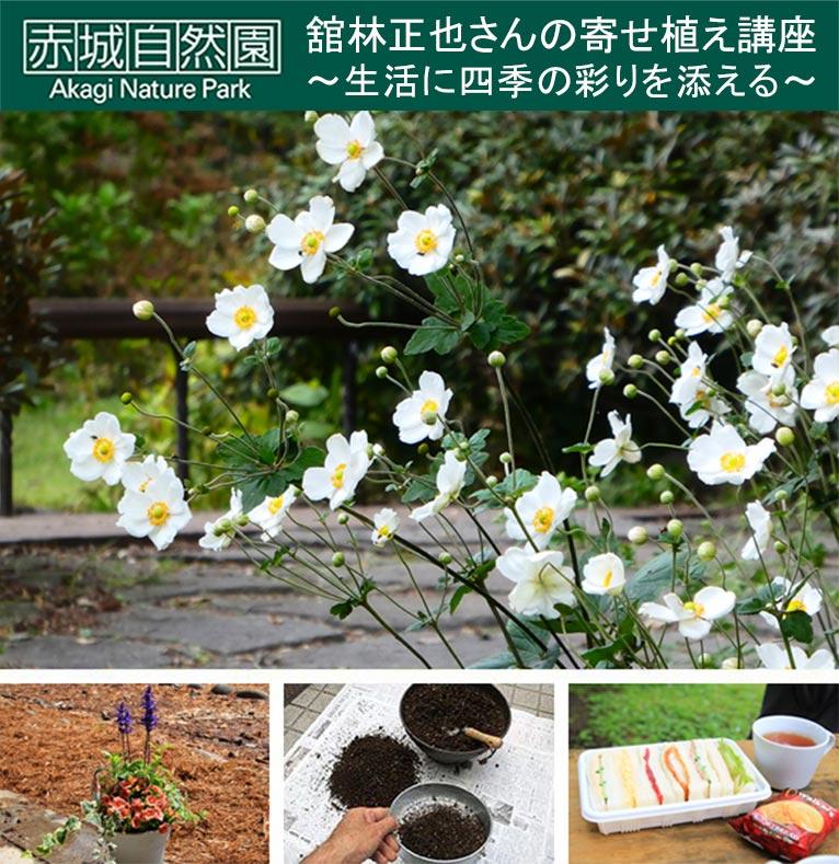 2020年度『舘林正也さんの寄せ植え講座』~生活に四季の彩りを添える~赤城自然園