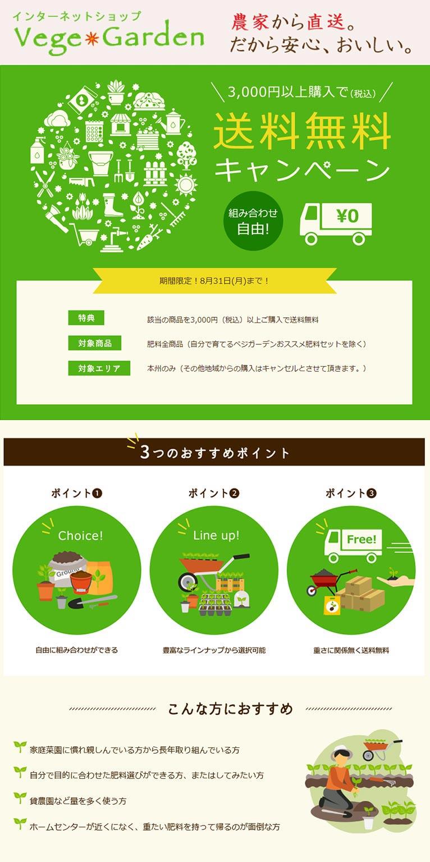~2020年8月31日 送料無料キャンペーン ベジガーデン Vege Garden 朝日工業(株)
