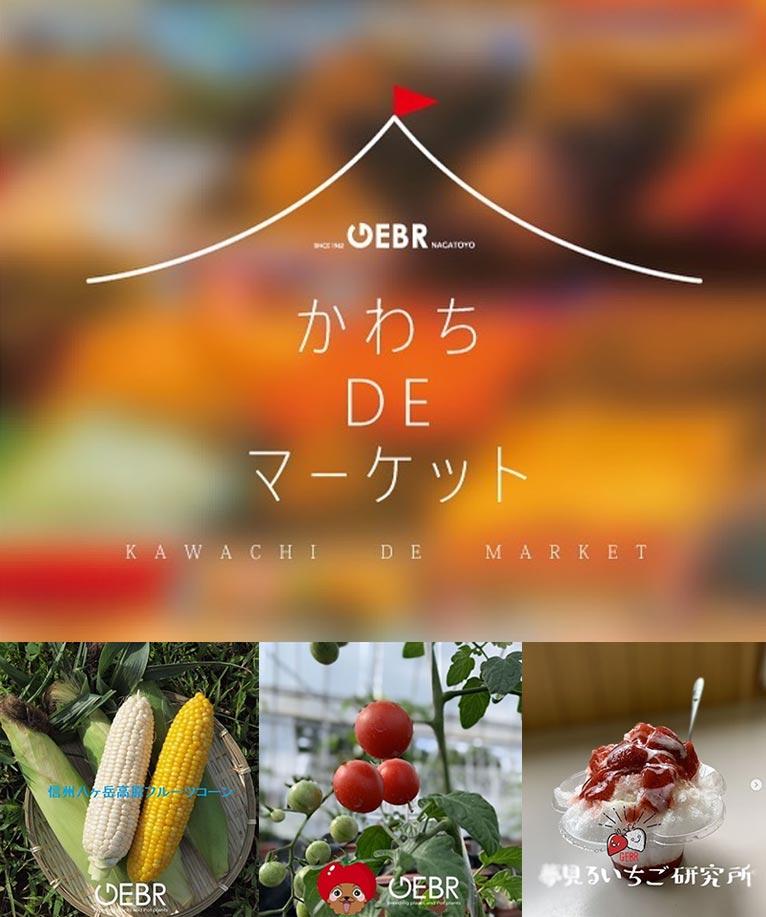2020年7月26日 かわちdeマーケット開催!