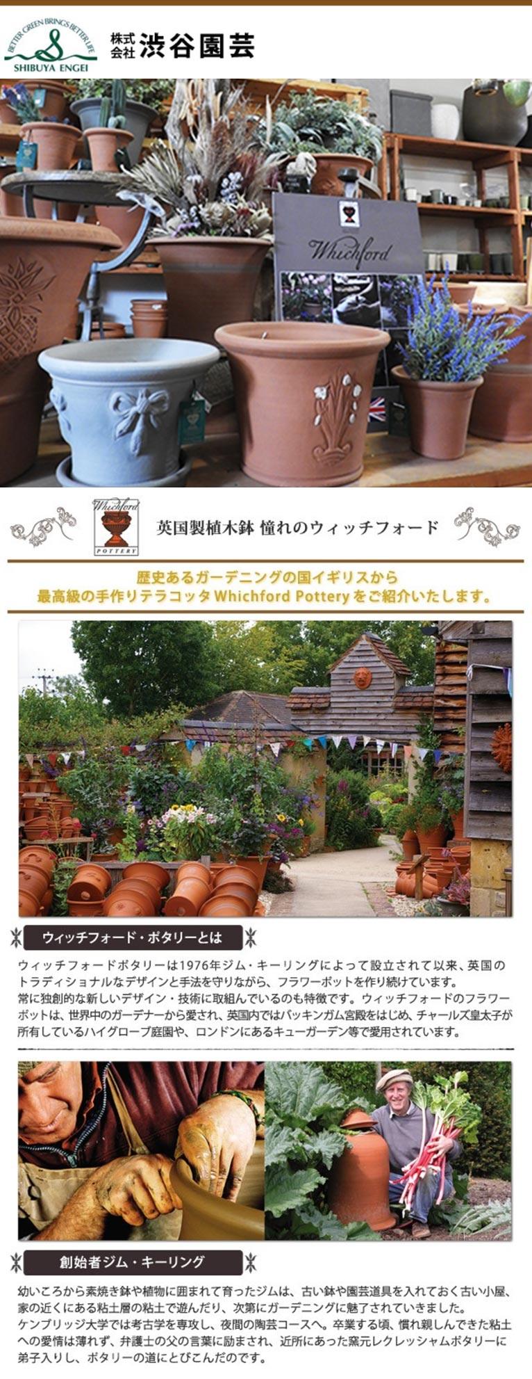 ウィッチフォード製植木鉢の卸売サイトOPEN!株式会社 渋谷園芸
