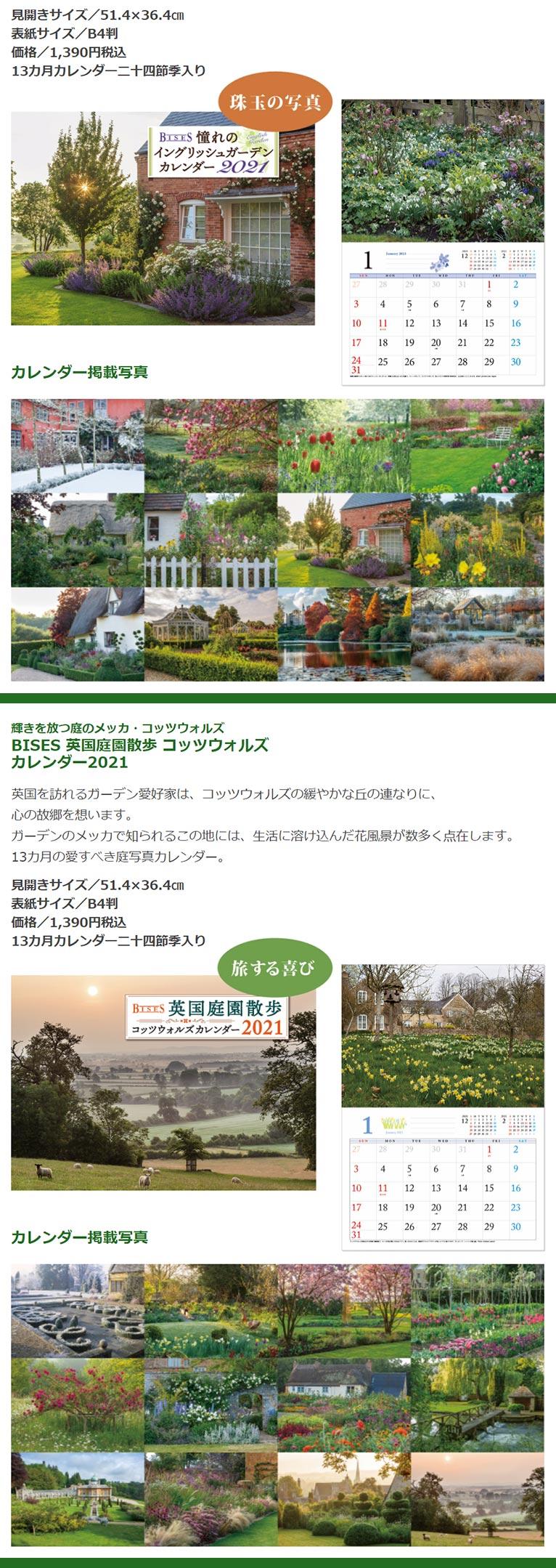 BISESオリジナル2021カレンダー3タイプ発売!