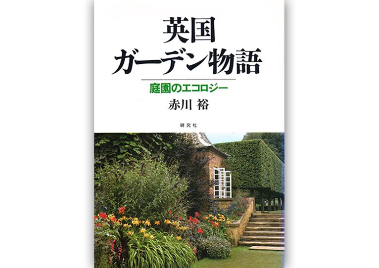 英国ガーデン物語 ~庭園のエコロジー~ JGN創立メンバー 赤川 裕 著