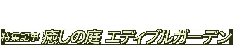 JGN NEWS LETTER  2021年早春号 Vol.14(その2) 特集記事 癒しの庭 エディブルガーデン JGN創立メンバー・樹木医・環境造園家 豊田 幸夫氏