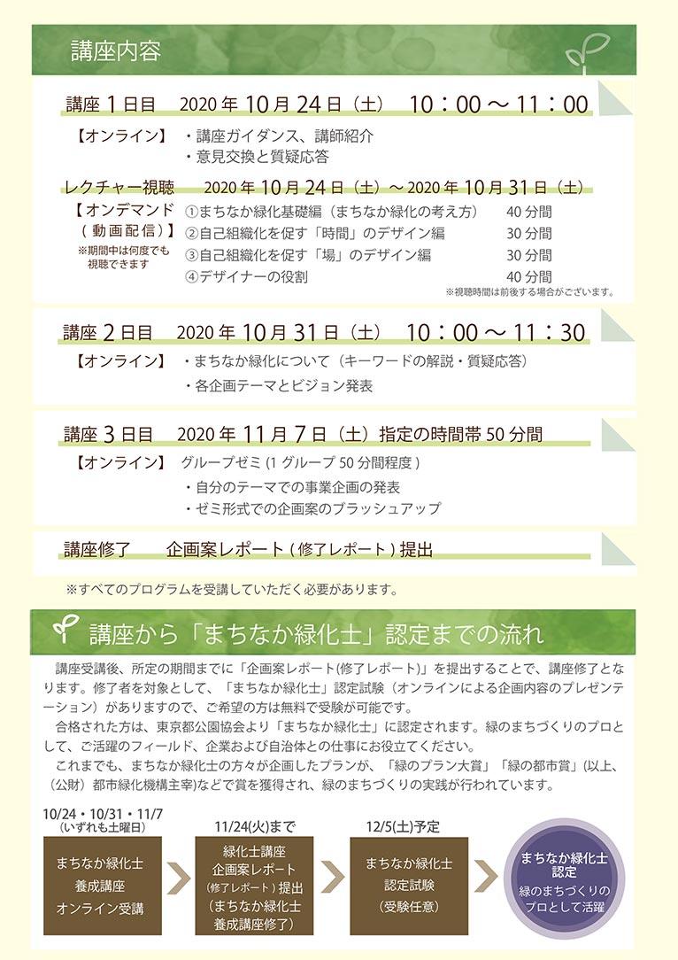 2020年10月24日~11月7日 まちなか緑化士養成講座「オンライン講座」 講師:甲斐 徹郎氏・正木 覚氏