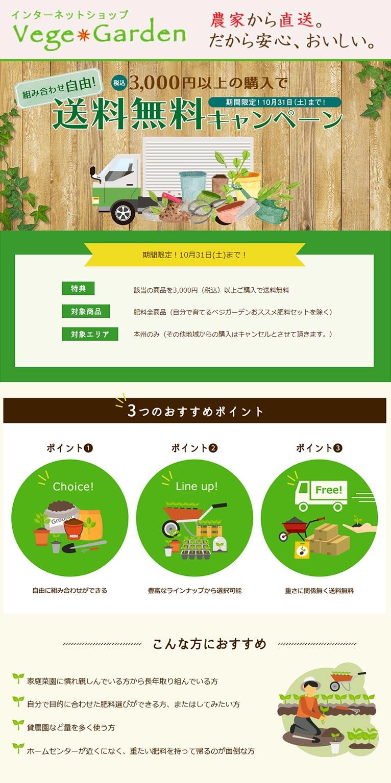 ~2020年10月31日 送料無料キャンペーン ベジガーデン Vege Garden 朝日アグリア(株)