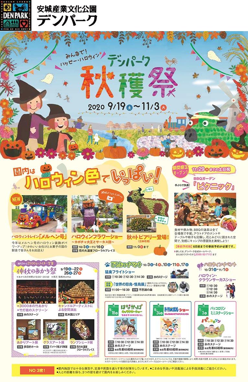 2020年9月19日~11月3日 デンパーク 秋穫祭 みんなでハッピーハロウィン!