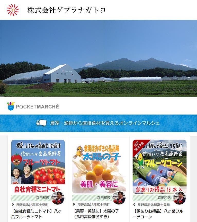 ゲブラナガトヨの野菜をオンラインマルシェで購入できます!