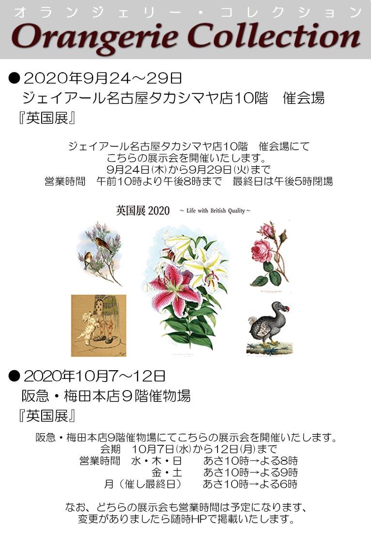 2020年9月24~29日ジェイアール名古屋タカシマヤ店『英国展』 10月7~12日阪急・梅田本店『英国展』 植物画を展示販売します! オランジェリー・コレクション