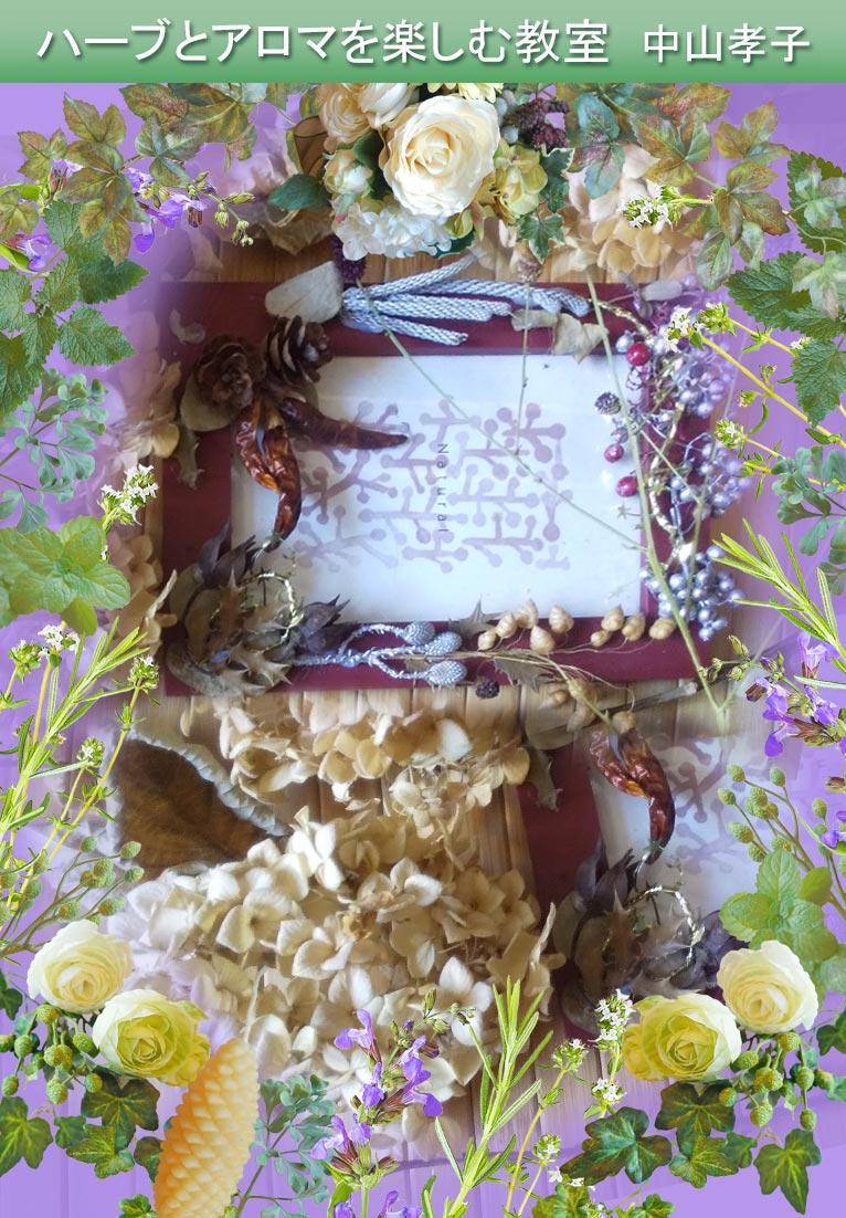 2020年10月1・11・28日 『ハーブや秋の木の実でコースター作り』 ハーブとアロマを楽しむ教室 中山孝子