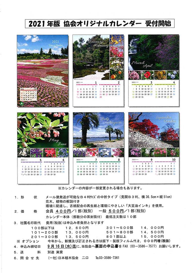 【2020年9月16日受付終了】2021年版日本植木協会オリジナルカレンダー受付中!