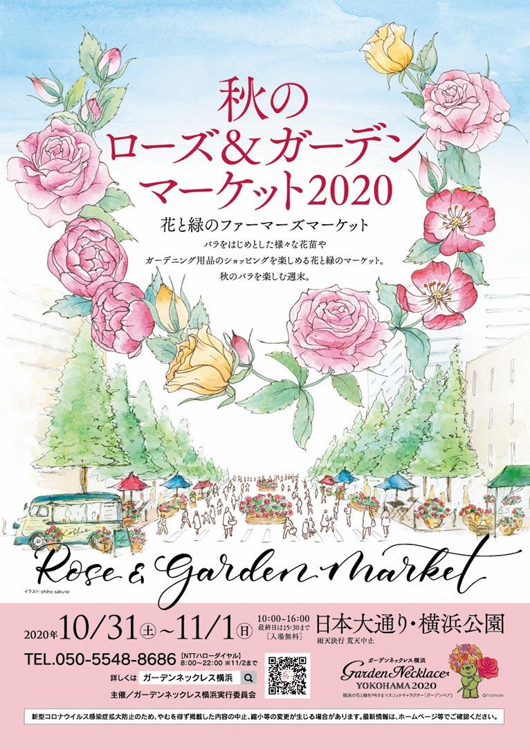 2020年10月31日~11月1日 秋のローズ&ガーデンマーケット2020 日本大通り・横浜公園