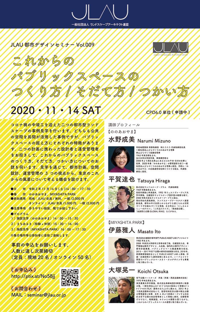 2020年11月14日 【JLAU 都市デザインセミナー Vol.009】これからのパブリックスペースのつくり方/ そだて方/ つかい方