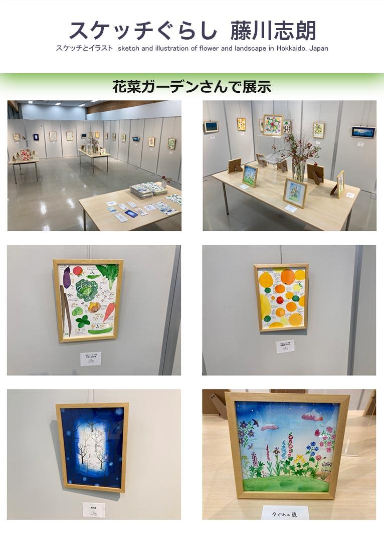 2020年10月20~26日 藤川志朗「花のイラスト展」花菜ガーデンにて
