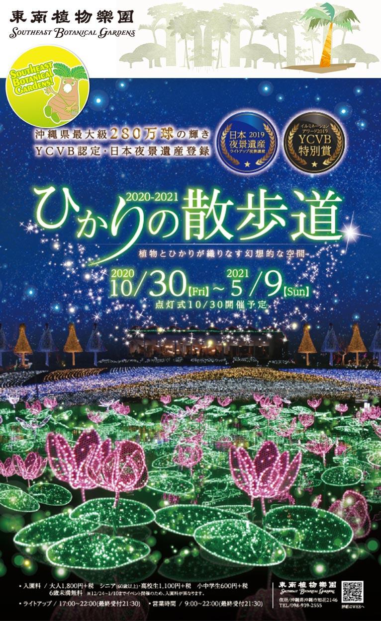 2020年10月30日~2021年5月9日2019日本夜景遺産【ライトアップ夜景遺産】認定県内最大級280万球の輝き『ひかりの散歩道2020-2021』東南植物楽園