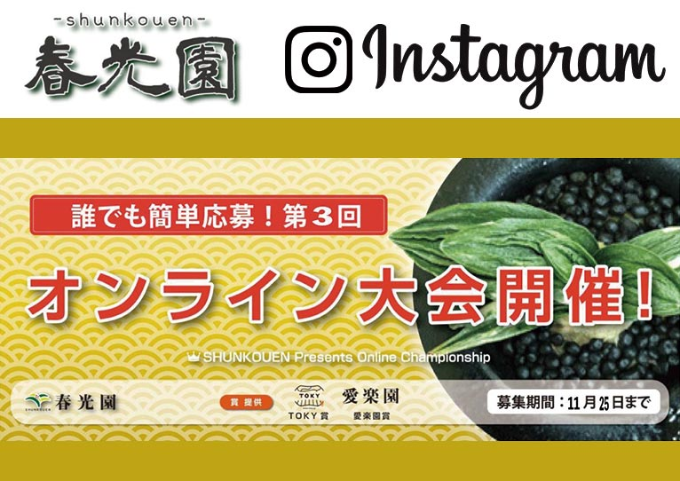 2020年11月25日締切 春光園主催『第3回オンライン大会』万年青をInstagramにUP!
