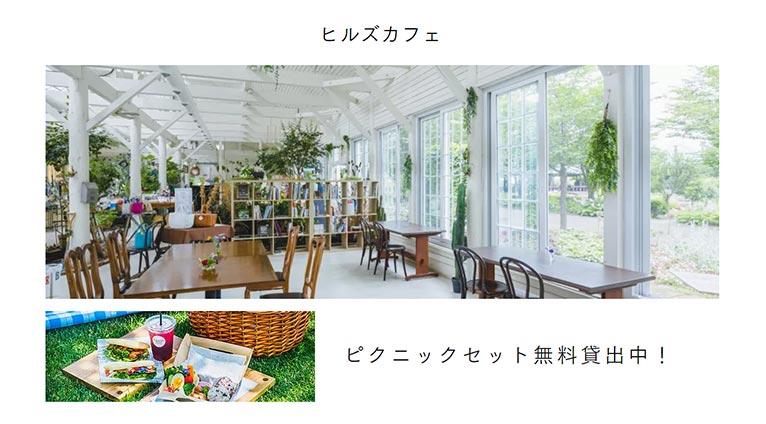 十勝ヒルズ 紹介ページ