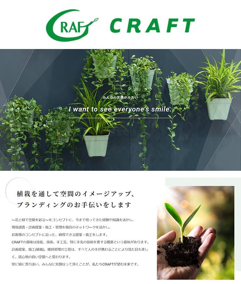 合同会社CRAFT 紹介ページ