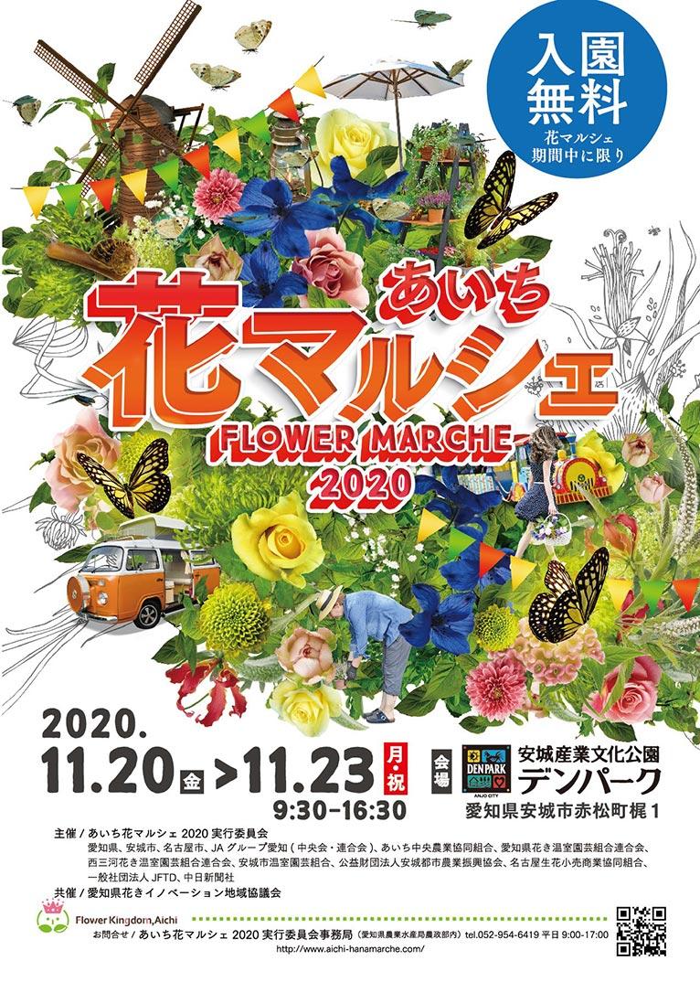 2020年11月20~23日あいち花マルシェ2020 デンパーク
