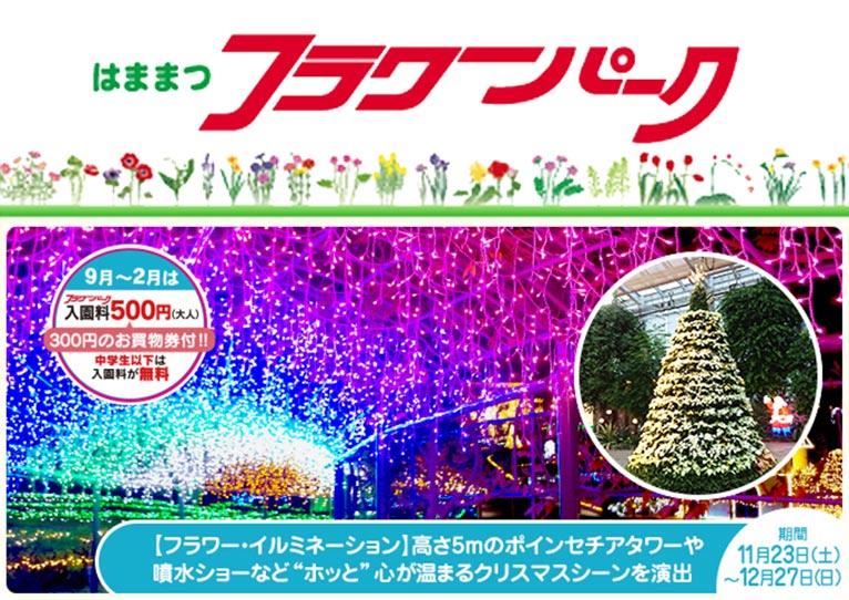 【9月~2月入園料500円】2020年11月23日~12月27日 フラワー・イルミネーション2020 はままつフラワーパーク