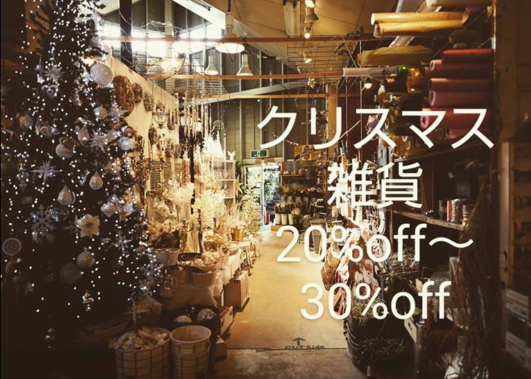~2020年12月25日 クリスマス雑貨★販売中! グリーンギャラリーガーデンズ