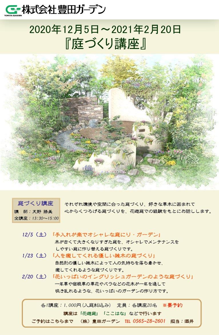 2020年12月2日~2021年2月20日 『庭づくり講座』講師:天野 勝美 株式会社豊田ガーデン