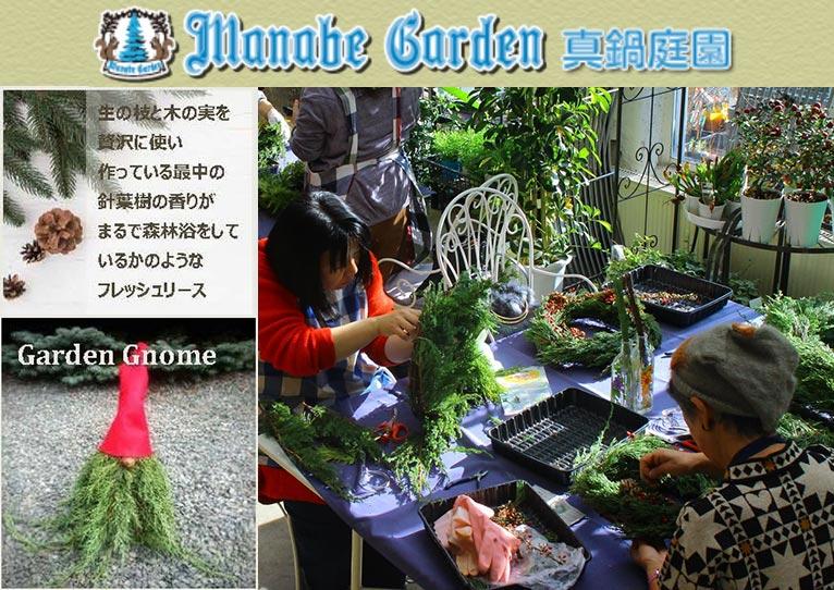 2020年11月14日~12月6日 リース教室・ノーム作り 真鍋庭園