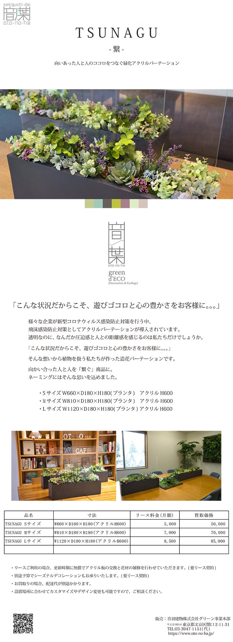 TSUNAGU -繋-(緑化アクリルパーテーション)音ノ葉 oto-no-ha
