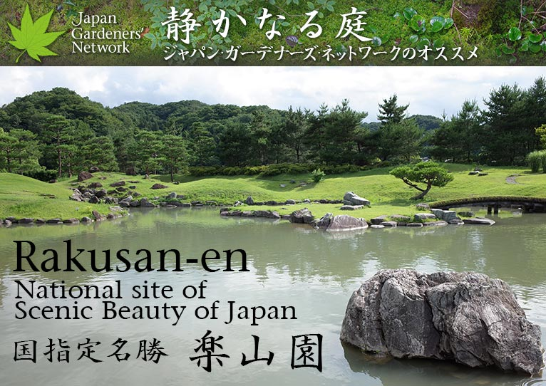 【JGN 静かなる庭】 国指定名勝 楽山園 Rakusan-en National site of Scenic Beauty of Japan