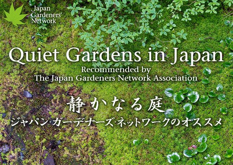 JGN 静かなる庭 Quiet Gardens in Japan