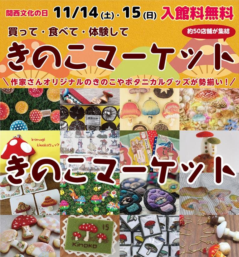 咲くやこの花館 11月のイベント 2020年11月14・15日入館無料!関西文化の日「きのこマーケット~ボタニカルアートもあるよ~」