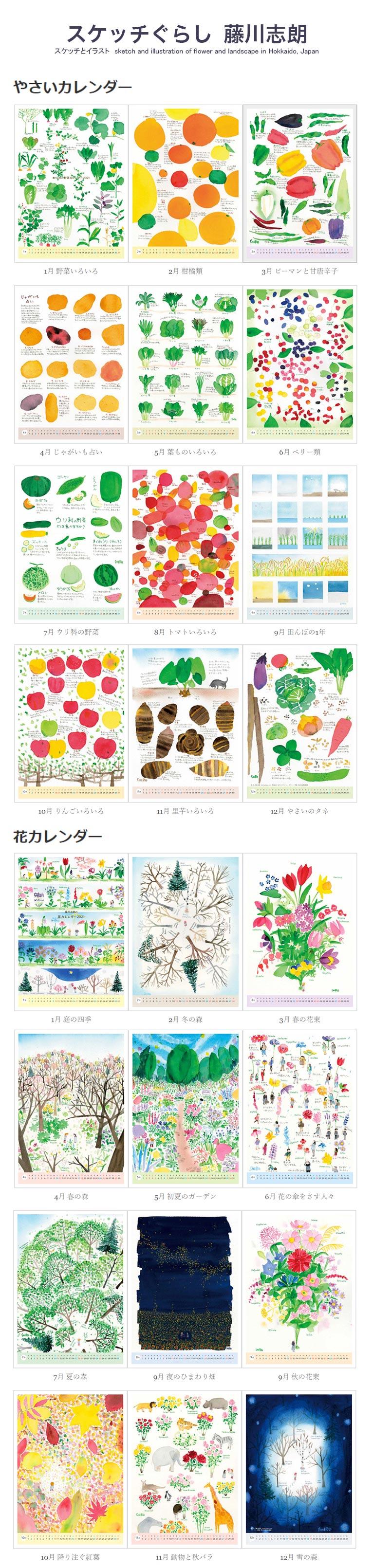 2021年版カレンダー スケッチとイラスト 藤川志朗