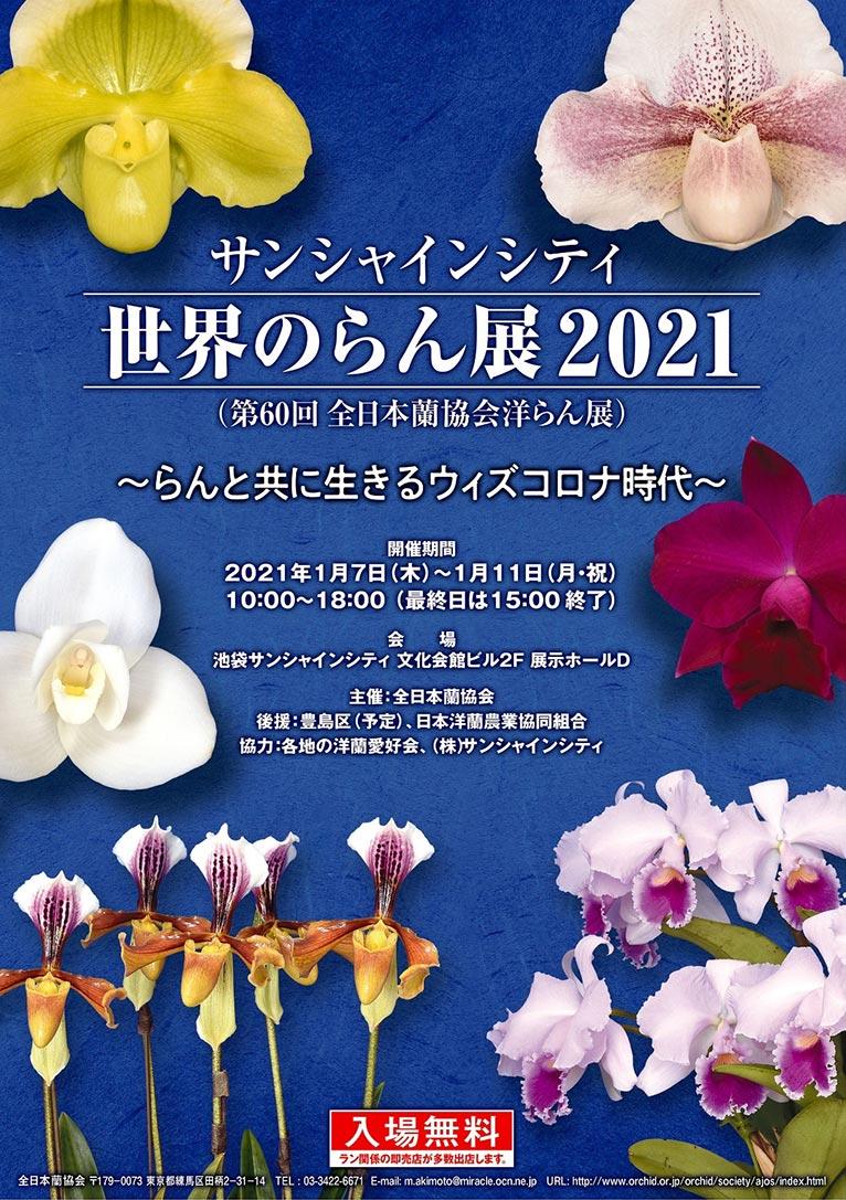 2021年1月7~11日 第60回全日本蘭協会洋らん展 サンシャインシティ世界のらん展2021 ~らんと共に生きるウィズコロナ時代~