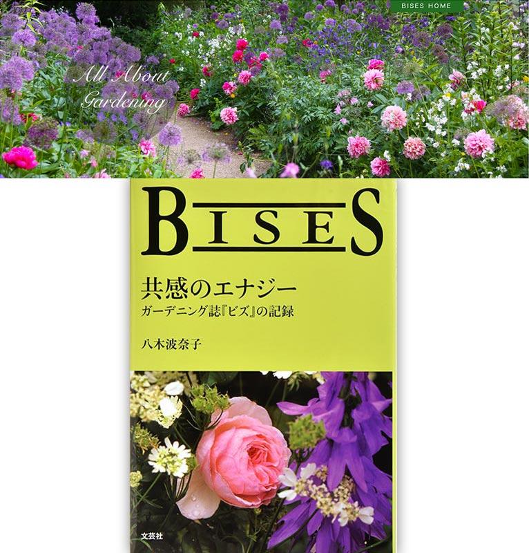 BISES共感のエナジー ガーデニング誌『ビズ』の記録