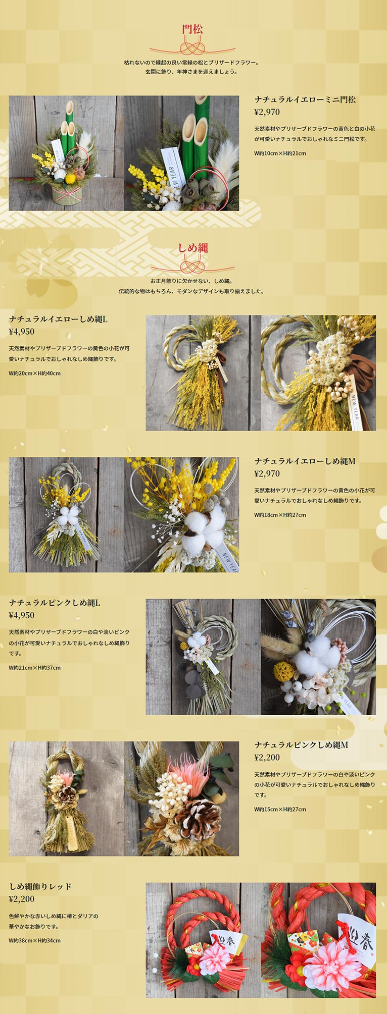 2021New Year Flower Gift はこねフローリスト