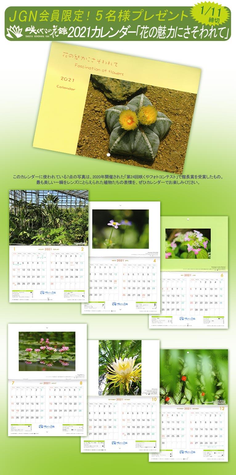 2020年12月23日~2021年1月11日 JGN会員限定 5名様プレゼント! 2021カレンダー「花の魅力にさそわれて」咲くやこの花館様ご提供