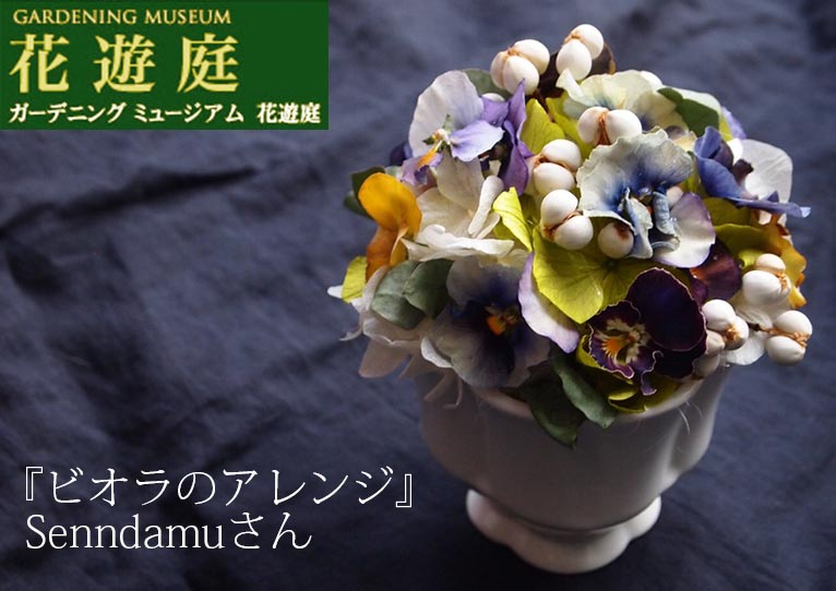 2021年1月20日 『ビオラのアレンジ』講師:Senndamu 花井さん ガーデニングミュージアム花遊庭