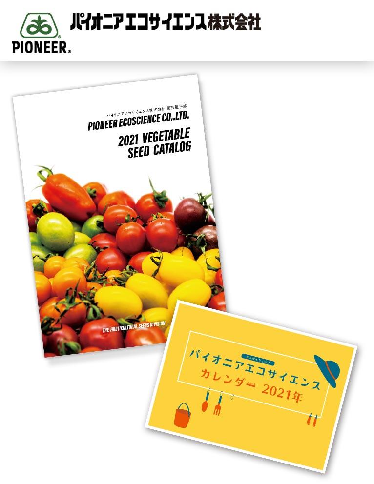 2021年度 種子カタログ&カレンダーを発行いたしました!パイオニアエコサイエンス株式会社