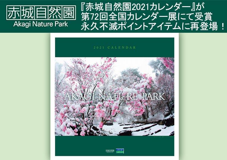 『赤城自然園2021カレンダー』が第72回全国カレンダー展にて受賞 永久不滅ポイントアイテムに再登場!