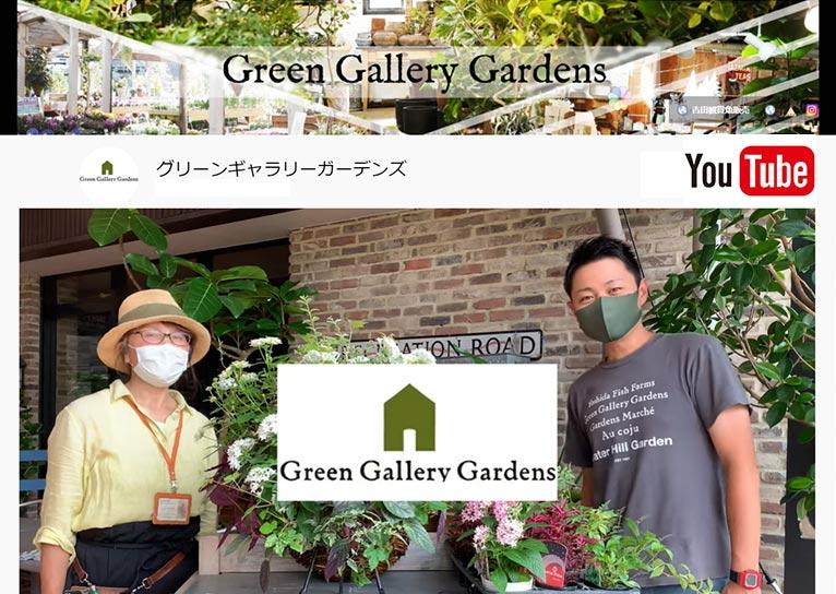 YouTubeチェンネルのご紹介 グリーンギャラリーガーデンズ