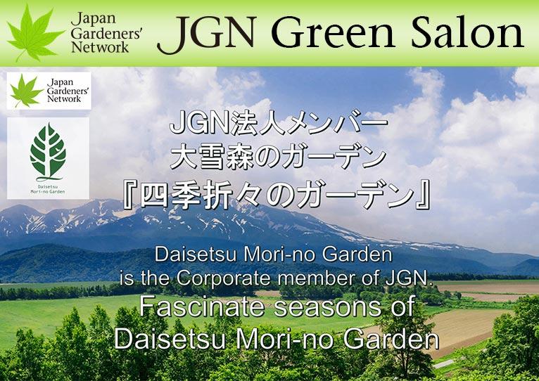 YouTube動画【JGN グリーンサロン】 JGN法人メンバー大雪森のガーデンさん 四季折々のガーデン