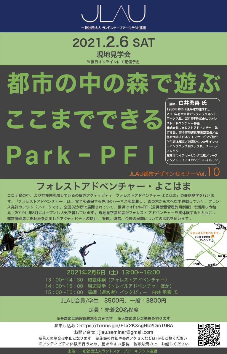 2021年2月6日 JLAU都市デザインセミナーVol.10 都市の中の森で遊ぶ/ここまでできるPark-PFI ランドスケープアーキテクト連盟
