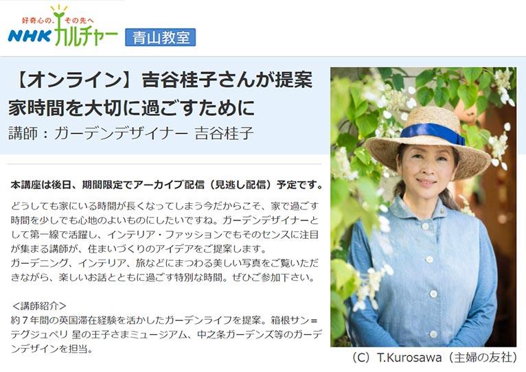 2021年1月29日 【オンライン講座】吉谷桂子さんが提案~家時間を大切に過ごすために~ NHK文化センター青山教室