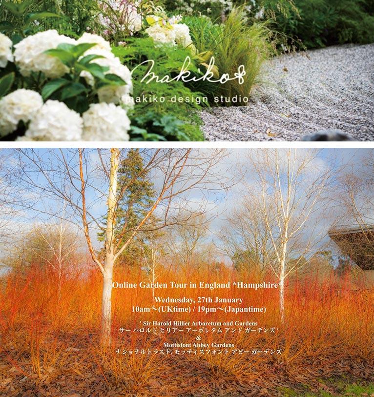 2021年1月27日 Online ガーデンツアー in England ハンプシャー編 makiko design studio TOKYO 講師:JGN創立メンバー 佐藤 麻貴子