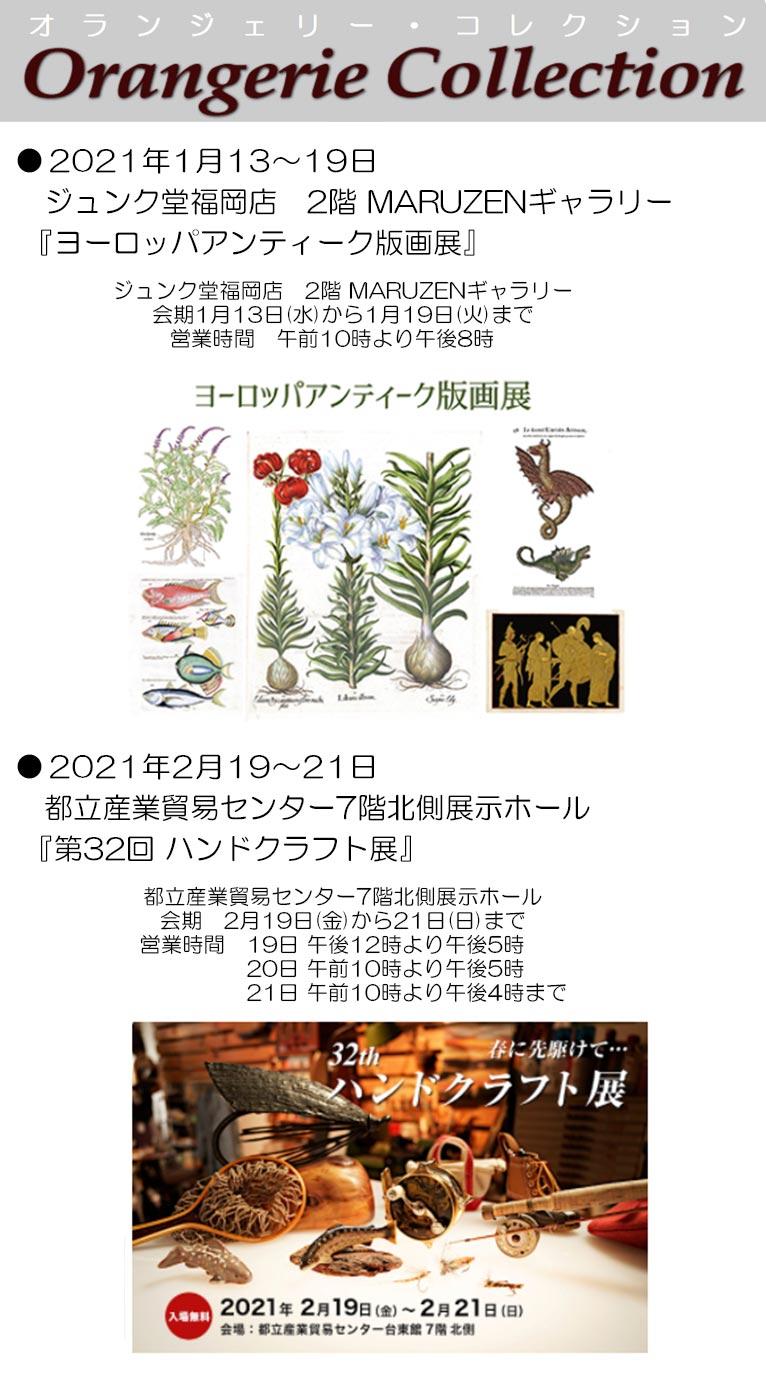 2021年1月13~19日ジュンク堂福岡店『ヨーロッパアンティーク版画展』 2月19~21日都立産業貿易センター『第32回 ハンドクラフト展』 植物画を展示販売します! オランジェリー・コレクション