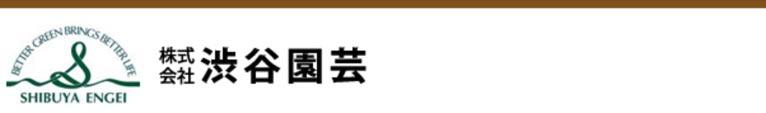 Gadenet 株式会社 渋谷園芸